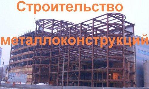 Строительство металлоконструкций в Белово. Строительные металлоконструкции